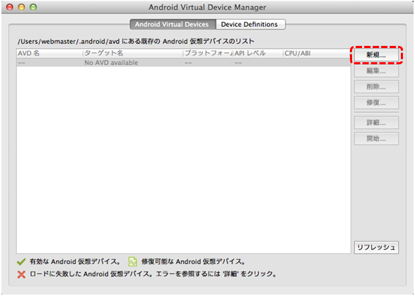 mac_android_avd_setting02