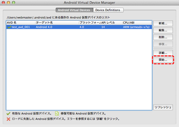 mac_android_avd_setting04
