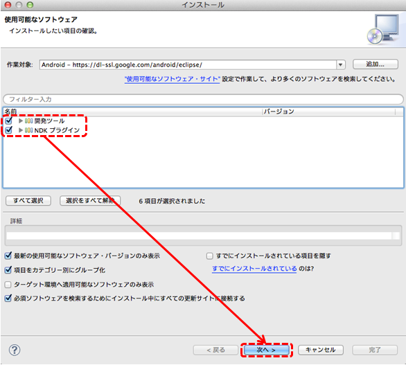 mac_android_sdk_install01