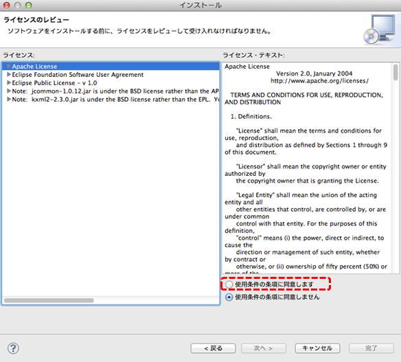 mac_android_sdk_install02