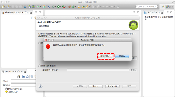 mac_android_sdk_install05