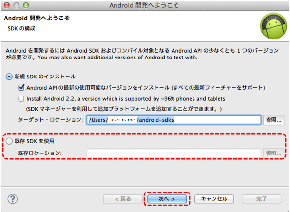 mac_android_sdk_install08
