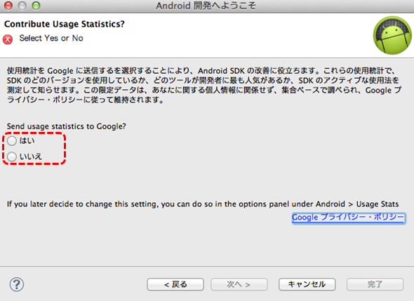 mac_android_sdk_install09
