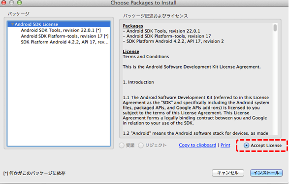 mac_android_sdk_install10