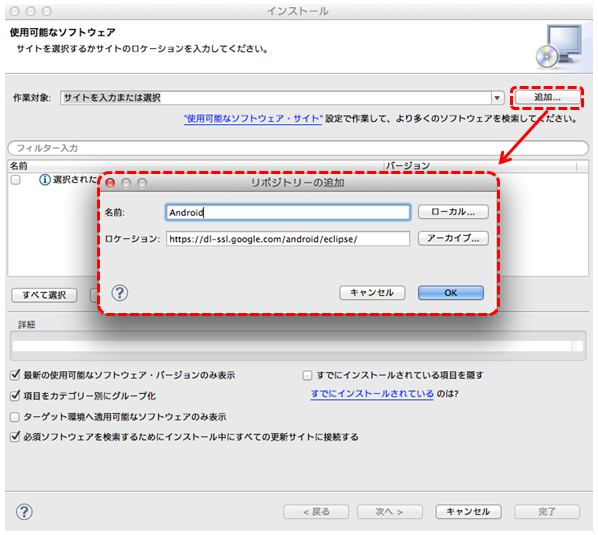 mac_android_sdk_setting03