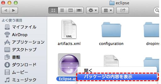 mac_eclipse_install02_pleiades