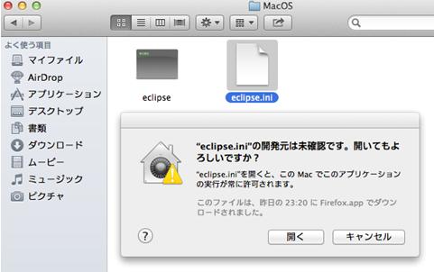 mac_eclipse_install03_pleiades
