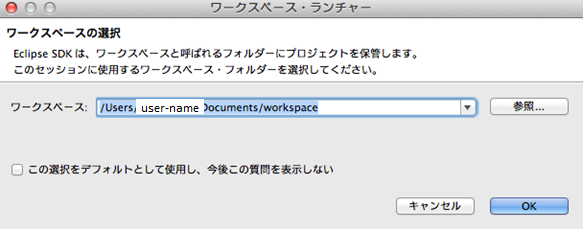 mac_eclipse_start02
