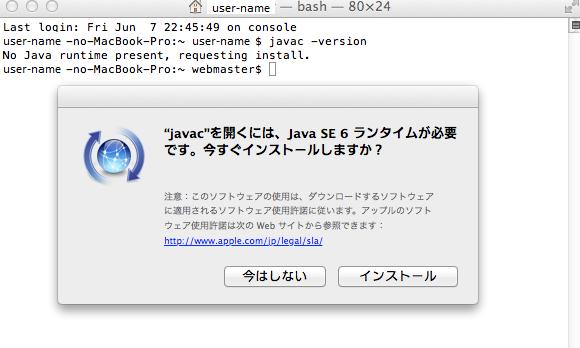 mac_java_install01